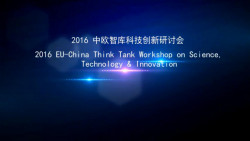 2016 EU-China Think Tank Workshop on Science, Technology & Innovation took place in Beijing, September 2016